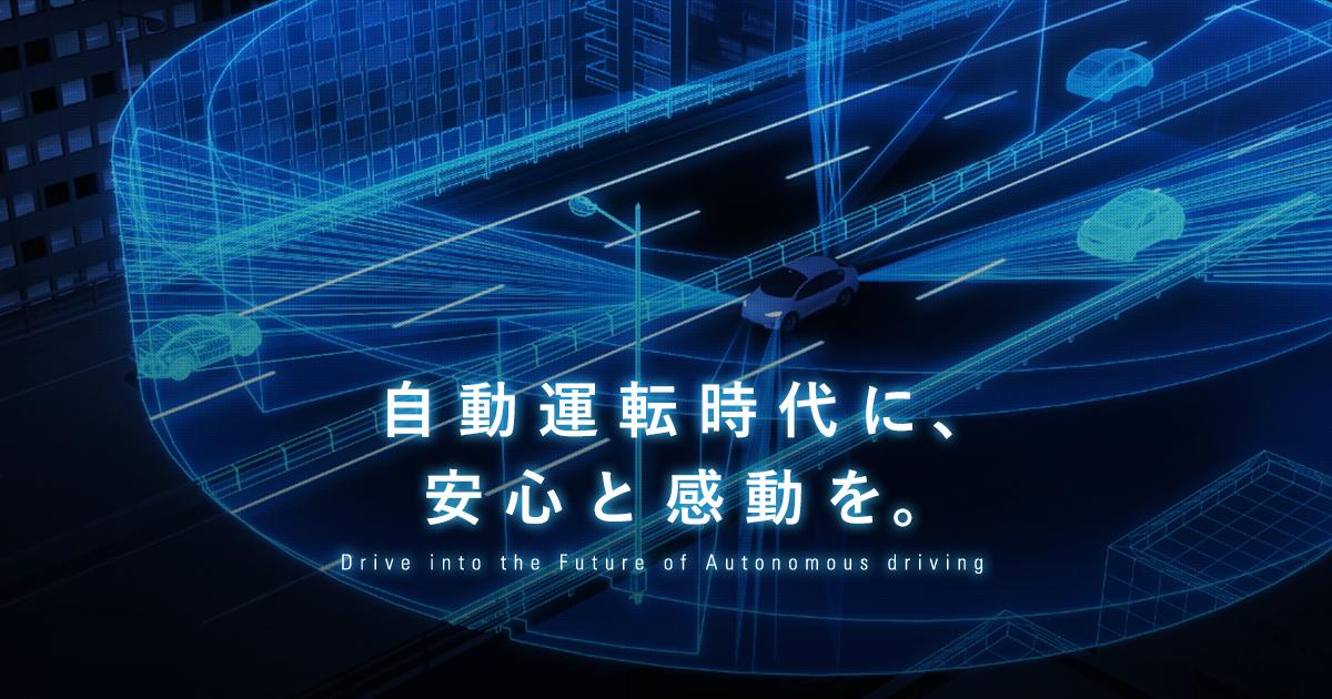 3D-LiDAR|Drive into the Future of Autonomous driving